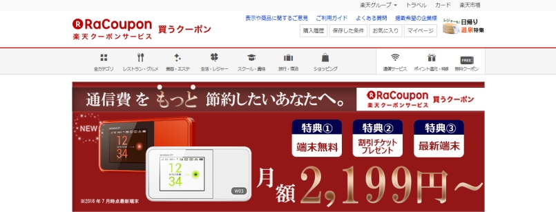 RaCoupon WiMAX(ラクーポンワイマックス公式HP画面)